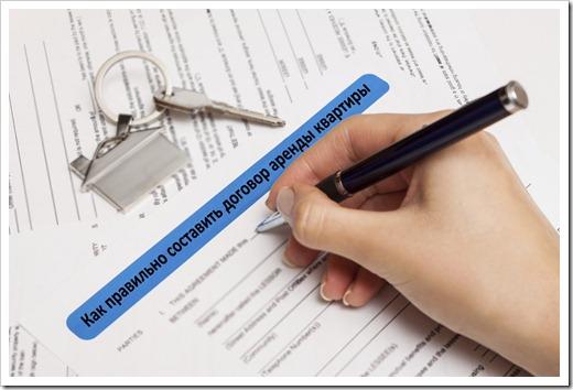 Почему владелец недвижимости отказывается от заключения договора?